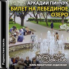 Пинчук Аркадий - Билет на Лебединое озеро