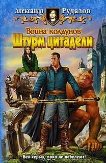 Рудазов Александр - Архимаг 06. Война колдунов. Штурм цитадели