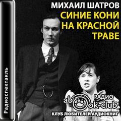 Шатров Михаил - Синие кони на красной траве