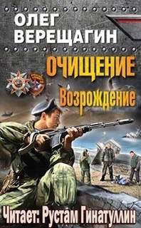 Верещагин Олег - Николай Романов 01, 02. Очищение. Возрождение