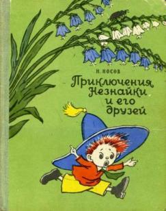 Носов Николай - Приключения Незнайки 01. Приключения Незнайки и его друзей