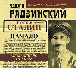 Радзинский Эдвард - Апокалипсис от Кобы 01. Иосиф Сталин. Начало