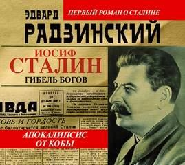 Радзинский Эдвард - Апокалипсис от Кобы 02. Иосиф Сталин. Гибель богов