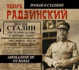Радзинский Эдвард - Апокалипсис от Кобы 03. Иосиф Сталин. Последняя загадка