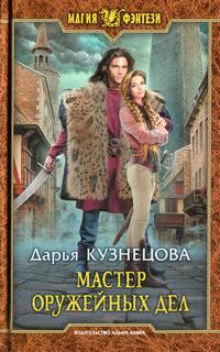 Кузнецова Дарья - Мастер оружейных дел