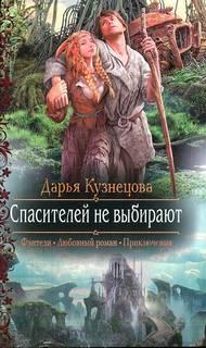 Кузнецова Дарья - Спасителей не выбирают