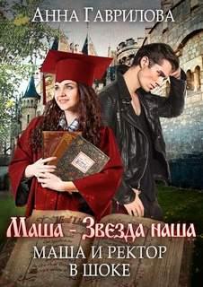 Гаврилова Анна - Маша – звезда наша 02. Маша и Ректор в шоке