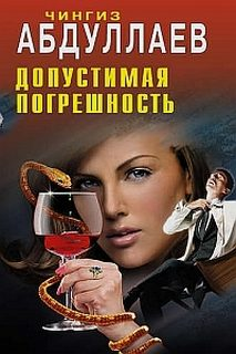 Абдуллаев Чингиз - Дронго 043. Допустимая погрешность