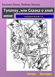 Лукины Любовь и Евгений - Tупапау или Сказка о злой жене