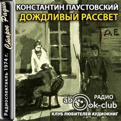 Паустовский Константин - Дождливый рассвет