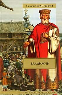 Скляренко Семен - Владимир