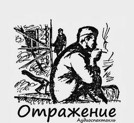Дунин Александр, Понеделина Елена, Семенов Семен - Отражение