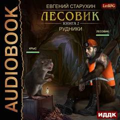 Старухин Евгений – Лесовик 02. Рудники