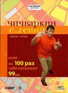 Котин Максим - Чичваркин Е… гений. Если из 100 раз тебя посылают 99…