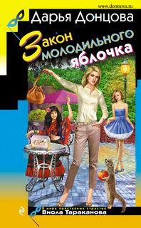 Донцова Дарья - Виола Тараканова 41. Закон молодильного яблочка