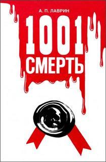 Лаврин Александр - 1001 Смерть