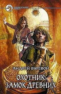 Буревой Андрей - Охотник 01. Замок Древних