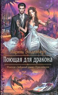 Эльденберт Марина – Огненное сердце Аронгары 01. Поющая для дракона