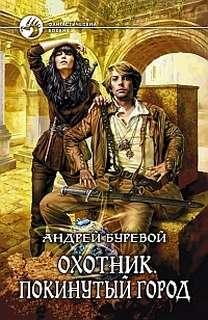 Буревой Андрей - Охотник 03. Покинутый город