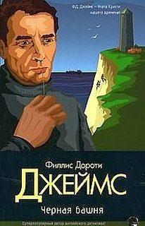 Джеймс Филлис Дороти - Инспектор Адам Дэлглиш 05. Черная башня
