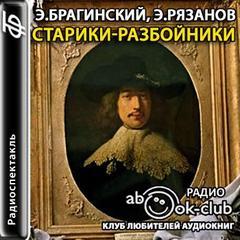 Брагинский Эмиль, Рязанов Эльдар - Старики-разбойники