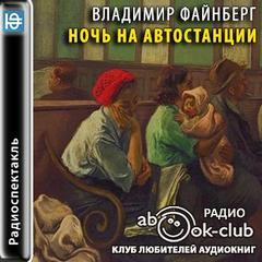 Файнберг Владимир - Ночь на автостанции
