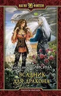 Лисина Александра - К чему снятся драконы 02. Всадник для дракона