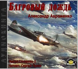 Авраменко Александр - Братья Столяровы 02. Багровый дождь