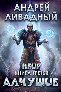 Ливадный Андрей - Нейр 03. Алчущие