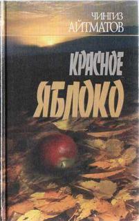 Айтматов Чингиз - Красное яблоко