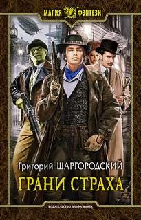 Шаргородский Григорий - Грани страха 01. Грани страха
