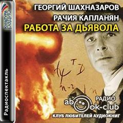 Шахназаров Георгий, Капланян Рачия - Работа за дьявола