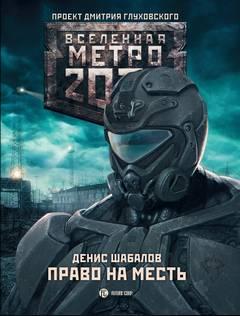 Шабалов Денис - Право на силу 03. Право на месть (Метро 2033)