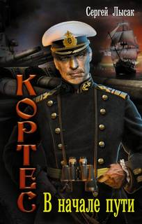 Лысак Сергей - Одиссея адмирала Кортеса 06. В начале пути