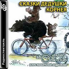 Чуковский Корней - Сказки дедушки Корнея