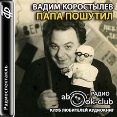 Коростылев Вадим - Папа пошутил
