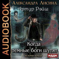 Лисина Александра - Артур Рэйш 01. Когда темные боги шутят