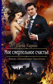 Кароль Елена - Мое смертельное счастье