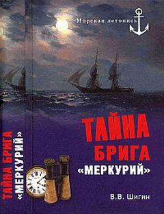 Шигин Владимир - Тайна брига Меркурий