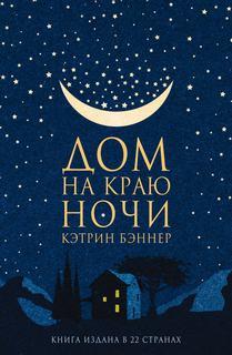 Бэннер Кэтрин – Дом на краю ночи