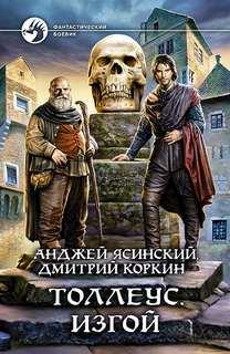 Ясинский Анджей, Коркин Дмитрий - Толлеус 02. Изгой