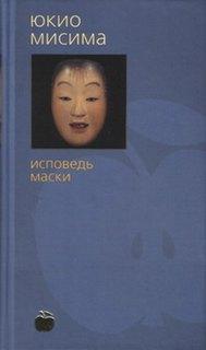 Мисима Юкио - Исповедь маски
