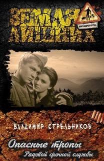 Стрельников Владимир - Опасные тропы. Рядовой срочной службы