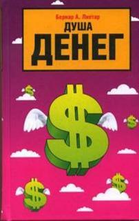 Лиетар Бернар А. - Душа денег