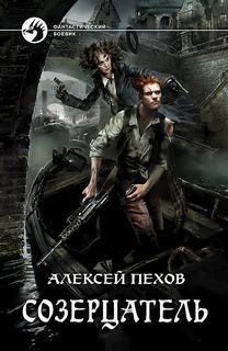 Пехов Алексей - Созерцатель 01. Созерцатель