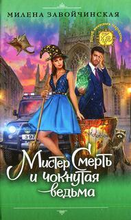 Завойчинская Милена - Мистер Смерть и чокнутая ведьма