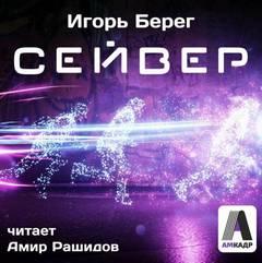 Берег Игорь - Сейвер
