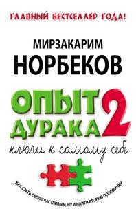 Норбеков Мирзакарим - Опыт дурака 2. Ключи к самому себе