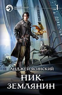Ясинский Анджей - Ник 08. Землянин
