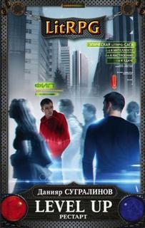 Сугралинов Данияр – Level Up 01. Рестарт
